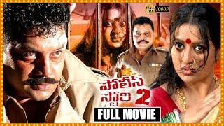 Police Story 2 2007 Full Kannada Movie