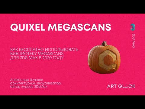 Quixel Megascans. Как бесплатно использовать библиотеку Megascans для 3Ds MAX.