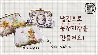 동전지갑 만들기 ::: 냅킨아트로 지갑을 예쁘게 꾸며요…