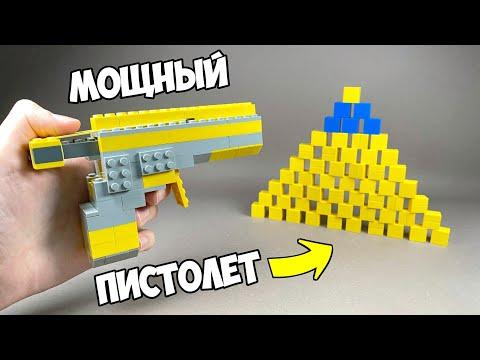 ПИСТОЛЕТ VS ПИРАМИДА / Как сделать Пистолет из Лего