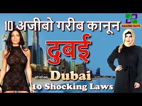 दुबई की अजीबो गरीब कानून // Dubai ki Ajiibo Gareeb Kaanoon