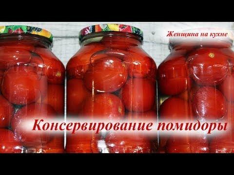 Консервирование помидоры на зиму. Очень простой рецепт вкусных помидоров