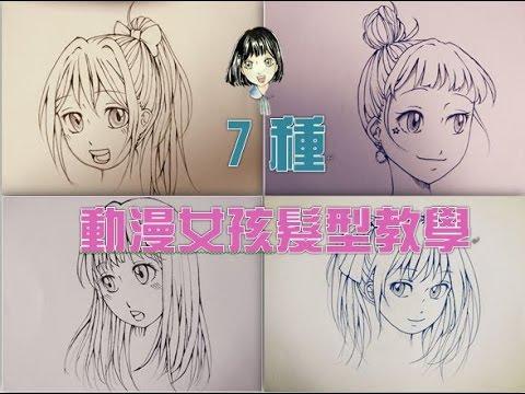 超詳細!!七種常見動漫女孩髮型示範 Demonstrate Anime manga Girl's 7 hair style(Slowiee)