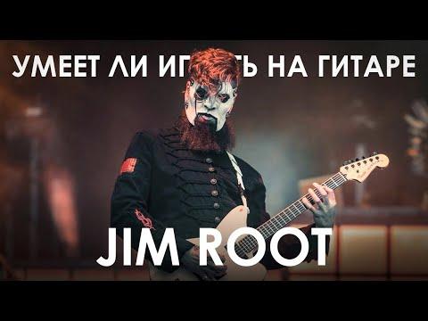 Умеет ли Jim Root из группы SLIPKNOT играть на гитаре?