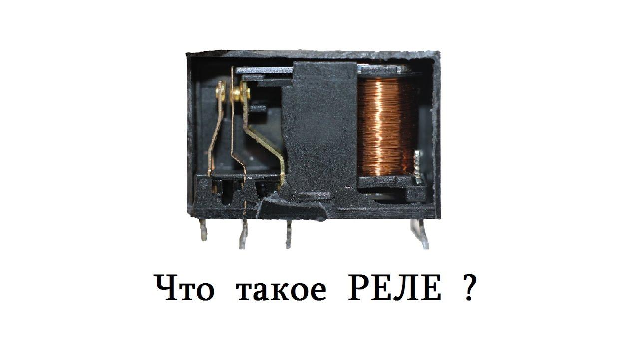 Электромагнитное реле - как это работает ?