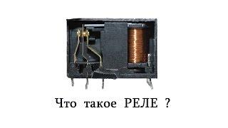 Электромагнитное реле - как это работает ?(, 2017-02-27T16:32:07.000Z)