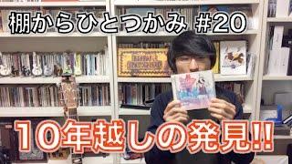 【棚からひとつかみ #20】Wonderful Life / JUJU