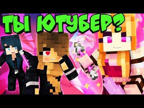 ❤️КАК ЦЕПЛЯТЬ ДЕВОЧЕК В МАЙНКРАФТ ?! - ЗНАКОМСТВО, ЛЮБОВЬ, ОТНОШЕНИЯ в Minecraft