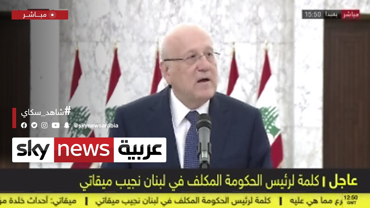 كلمة لرئيس الحكومة المكلف في لبنان نجيب ميقاتي  - نشر قبل 2 ساعة
