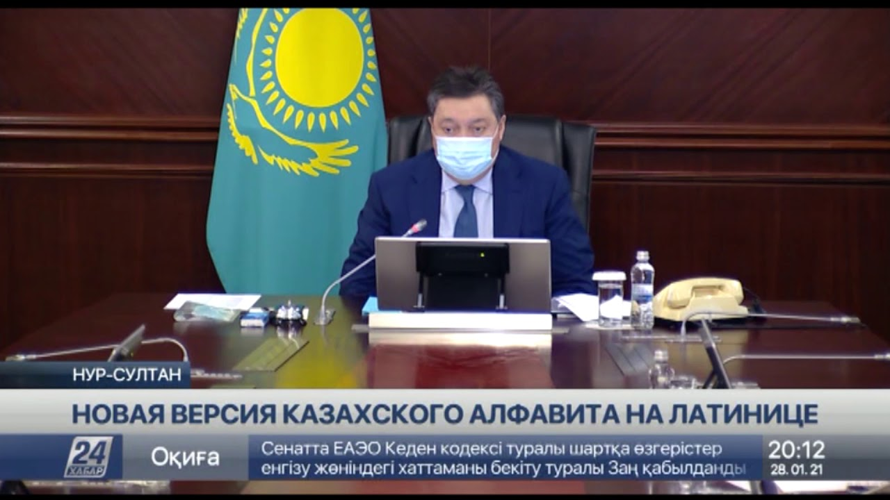 Казахстан планирует до 2031 года поэтапно перейти на латиницу