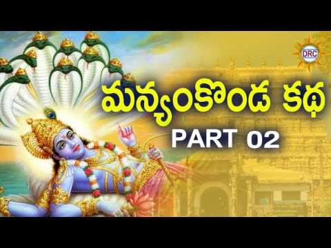 Manyam Konda Katha Part 02 | Lord Padmanabha Swamy | Disco Recording Company