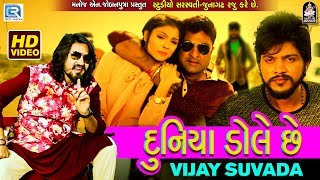 VIJAY SUVADA Duniya Dole Che | Full VIDEO | New Gujarati Song 2018 | RDCGujarati |Studio Saraswati