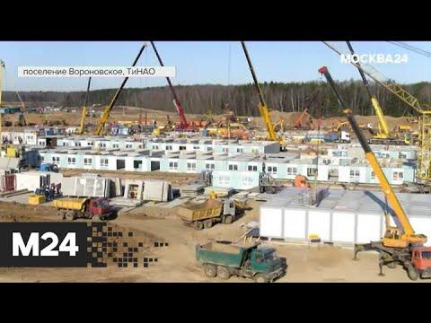"""""""Москва сегодня"""": строительство инфекционной больницы в ТиНАО завершается - Москва 24"""