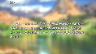 Publication Date: 2018-12-12 | Video Title: 2018-2019 佛教茂峰法師紀念中學 元朗區小學「孝為本