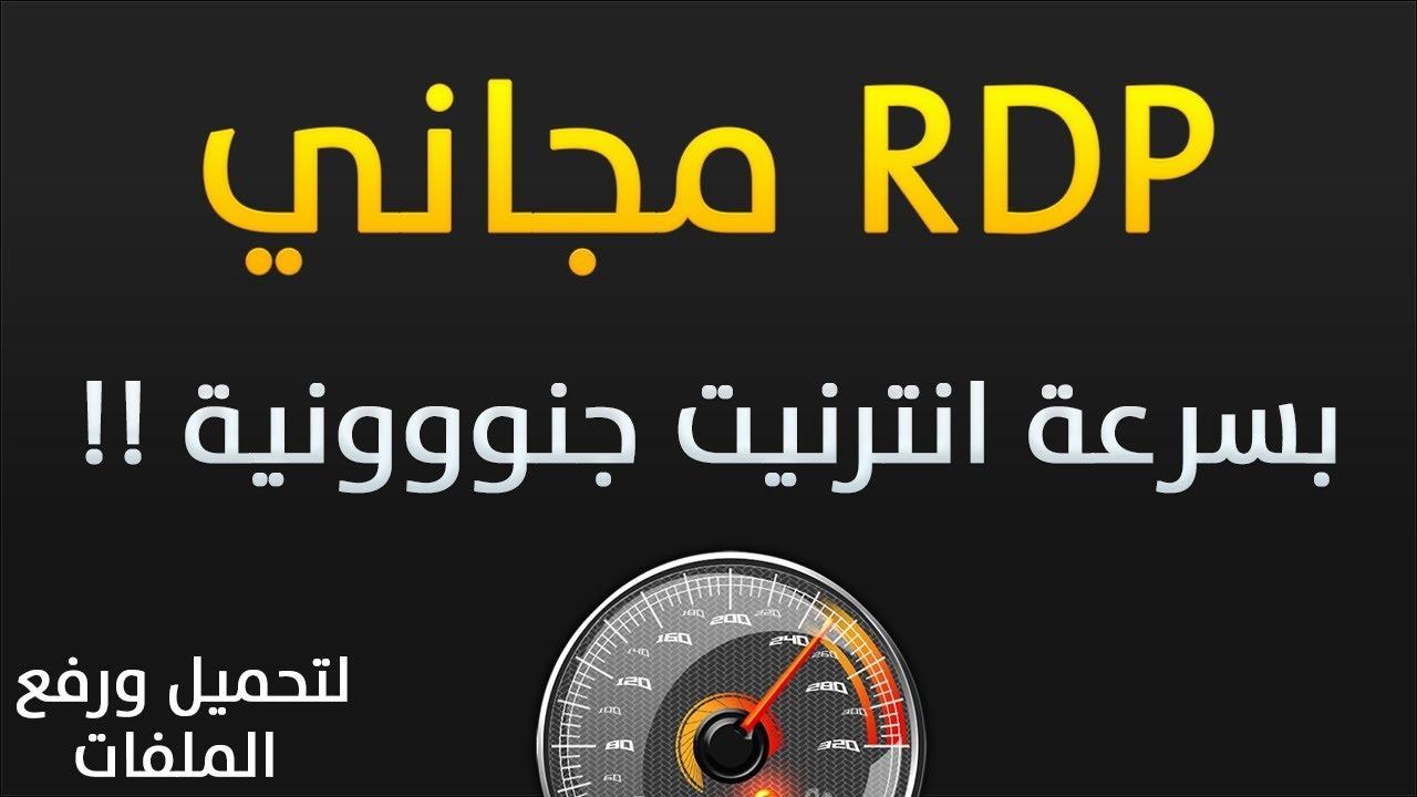 How to Get Free RDP  2020 | طريقة الحصول علي اردبي مجاني  2020