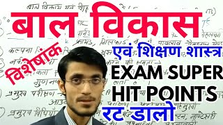 बाल विकास एवं शिक्षण शास्त्र /EXAM SUPER HIT POINTS FOR YOUR EXAM