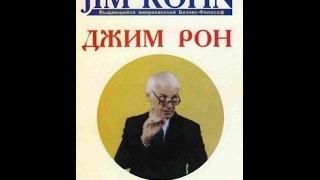 Витамины для ума - Джим Рон. Обзор книги