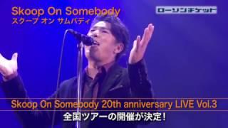 全国ツアー開催! Skoop On Somebody 『20th anniversary LIVE Vol.3』 ...