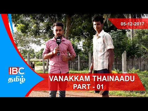 Paranthan, Sri Lanka | Vanakkam Thainadu Part -1 | 05-12-2017 - IBC Tamil