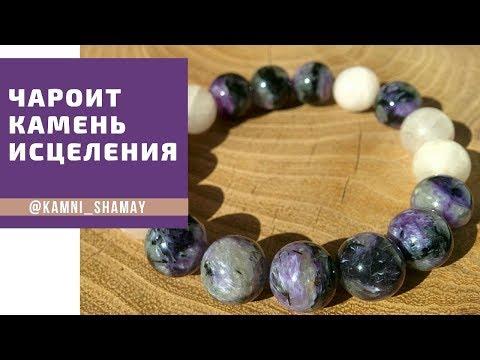 ЧАРОИТ/ свойства камня / кому подходит / как выбрать