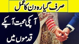 Mohabbat Ka Wazifa - Sirf 11 Din ka Amal | Wazifa For Love ( Qurani Wazaif )