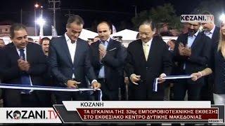 Η τελετή των εγκαινίων της 32ης Εμποροβιοτεχνικής Έκθεσης Δυτ. Μακεδονίας