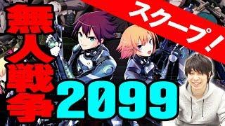 ファミ通Appチャンネルの登録→https://goo.gl/LCxqrA ▽『無人戦争2099』...