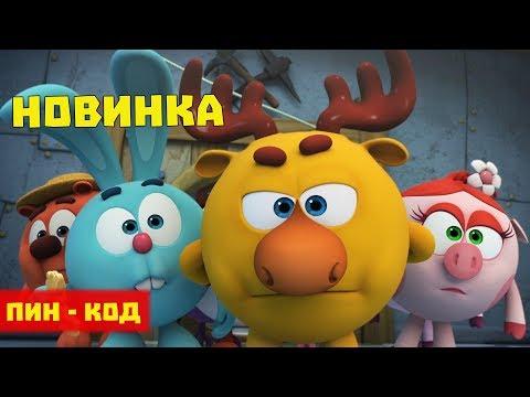 Петя Юрского Периода - Пин-код Премьерная серия 2017 года