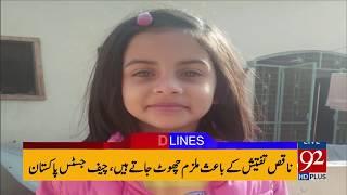 92 News Headlines 06:00 PM  - 16 January 2018 - 92NewsHDPlus