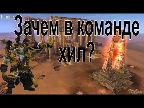 видео: panzar. Зачем в команде хил?