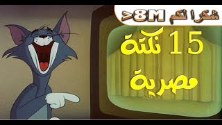 Download Video 15 نكتة مصرية مضحكه جدا..نكت محترمة..must see just for laught hhh..egyptien blags lol MP3 3GP MP4
