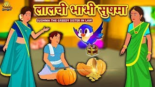 लालची भाभी सुषमा - Hindi Kahaniya for Kids | Stories for Kids | Moral Stories | Koo Koo TV Hindi