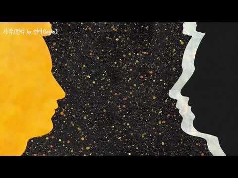 [한글가사/자막]Tom Misch - Disco Yes(Feat. Poppy Ajudha) 깔끔하고 기분좋은 노래