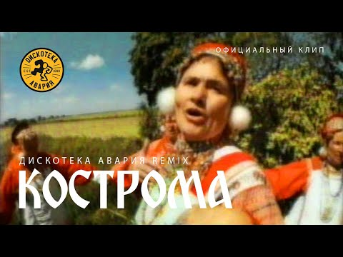 Иван Купала и Дискотека Авария — Кострома Remix