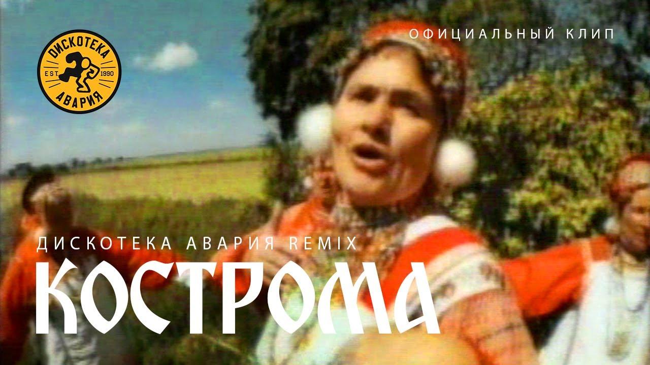 Иван Купала и Дискотека Авария — Кострома Remix (Официальный клип, 2001)