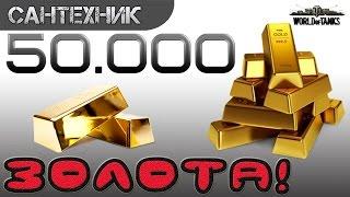 Конкурс на 50.000 игрового золота!!! ~World of Tanks (wot)