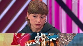 Мужское / Женское - Все будет хорошо. Выпуск от 09.01.2019