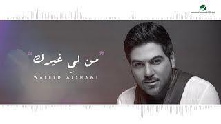 Waleed Al Shami ... Mn Le Ghirek - Lyrics Video | وليد الشامي ... من لي غيرك - بالكلمات