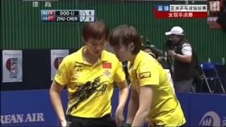 乒乓球]亚洲锦标赛 女双半决赛 朱雨玲 陈梦(中国)VS李敬元 杜凯琴(韩国)