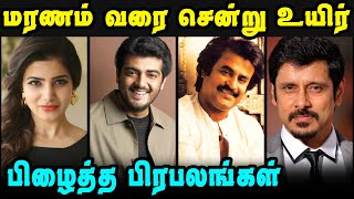 Tamil Cinema Celebrities Who Recovered By Edge Of Knife