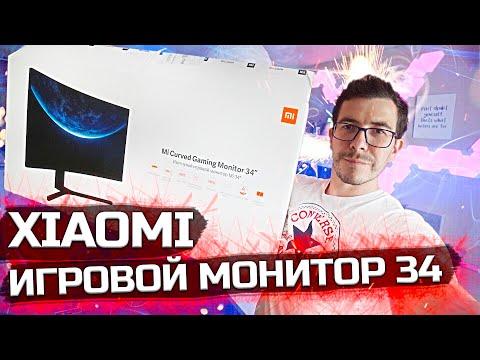 Xiaomi Игровой монитор Mi 144Hz Curved Gaming Monitor 34 (стоит ли он того, плюсы и минусы)