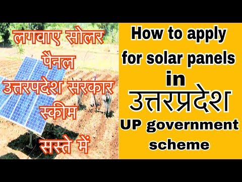 Solar panels/how to apply/Uttarpradesh/U.P govt. scheme