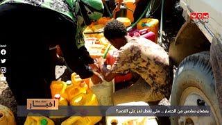 رمضان سادس من الحصار .. متى تفطر تعز على النصر ؟