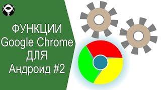 функции Google Chrome для Андроид которые сделают браузер намного удобнее #2