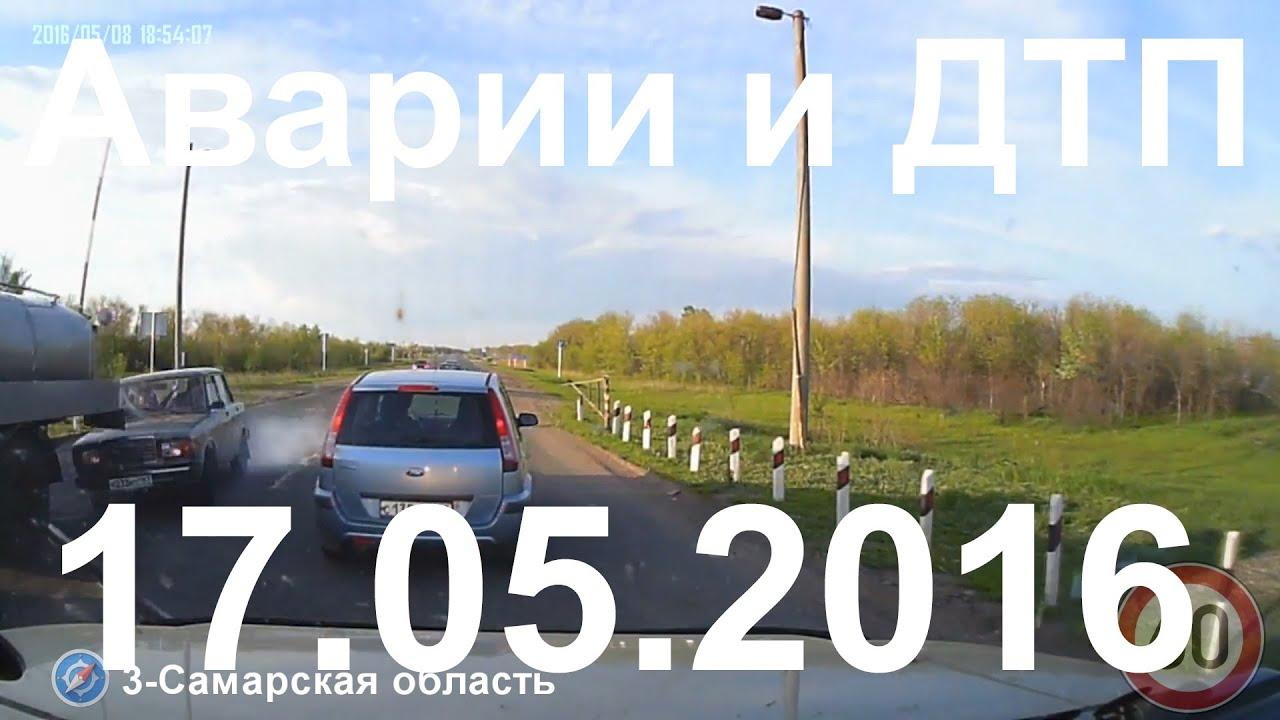 Аварии и ДТП за сегодня (17) мая 2016