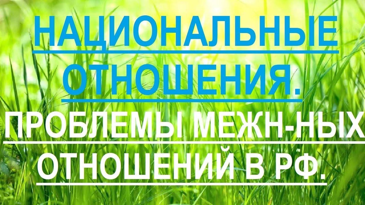 Национальные отношения в современном мире Межнациональные проблемы в РФ