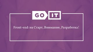 Frontend Developer. Front-end: на Cтарт, Внимание, Разработка! GoFrontEnd. GoIT(, 2015-02-13T23:11:51.000Z)