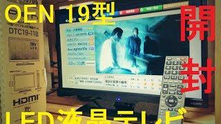 OEN LED液晶テレビ 19型 DTC19-11B 【開封動画】 液晶テレビ 検索動画 25
