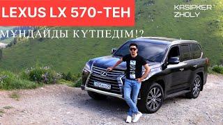 Lexus LX 570 айғырлардың төресі ме? Әлде мал баққанға жақсы арба болады ма? Лексус 570