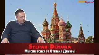 Степан Демура - Ждите финала уже в 2019 году.